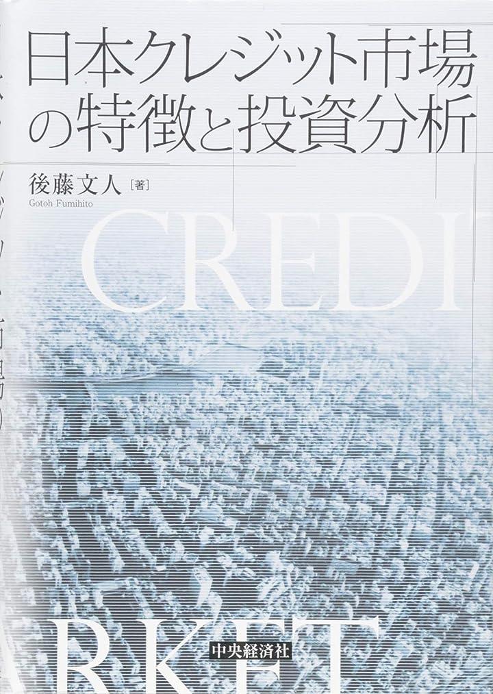 君主等しい髄日本クレジット市場の特徴と投資分析