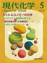 現代化学 2019年 05 月号 [雑誌]