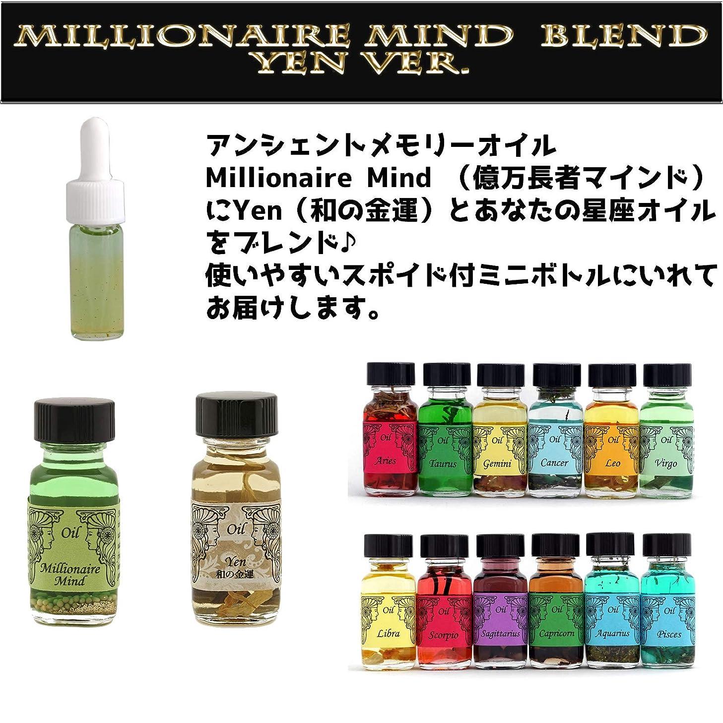 洞察力陰気短くするアンシェントメモリーオイル Millionaire Mind 億万長者マインド ブレンド【Yen 和の金運&ふたご座】