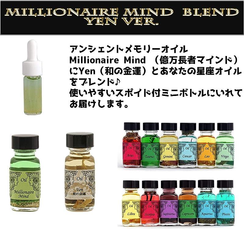 石炭摂動教アンシェントメモリーオイル Millionaire Mind 億万長者マインド ブレンド【Yen 和の金運&おうし座】