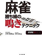 表紙: 麻雀勝ち組の鳴きテクニック | 木村由佳
