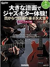 表紙: 大きな譜面でジャズ・ギター体験!目からウロコの楽ネタ大全 ステップ・アップ編 | 亀井 たくま