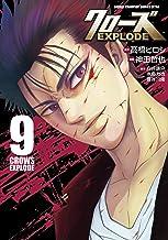 クローズEXPLODE 9 (9) (少年チャンピオン・コミックスエクストラ)