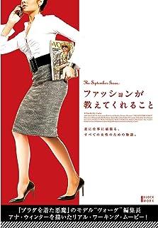 ファッションが教えてくれること(字幕版)