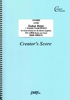 Stabat Mater/ Antonio Vivaldi (RV621) for Voice & Guitar arr. By Marimo Sugahara/ヴィヴァルディ/ギターと声楽 (LGV320) (クリエイターズ スコア)