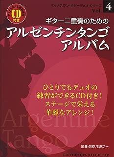 ギター二重奏のためのアルゼンチンタンゴアルバム マイナスワンCD付き (GG520 マイナスワンギターデュオシリーズ Vol.4 ) (マイナスワン・ギター・デュオ・シリーズ Vol. 4)