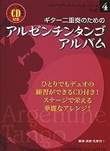 Argentine tango album minus one with CD for guitar duo (GG520 minus one guitar duo series Vol.4) (minus One Guitar Duo Series Vol. 4) ISBN: 4874715206 (2013) [Japanese Import]