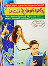 Amazon in: Telugu - Language Learning & Teaching / Language