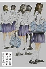 女子高生に殺されたい 1巻: バンチコミックス Kindle版