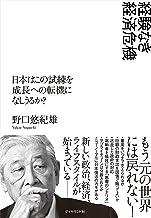 表紙: 経験なき経済危機――日本はこの試練を成長への転機になしうるか? | 野口 悠紀雄