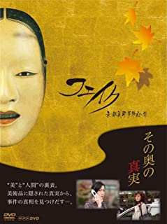 フェイク 京都美術事件絵巻 DVD-BOX【DVD】