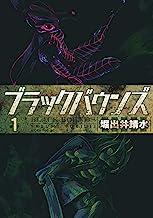 表紙: ブラックバウンズ(1) (モーニングコミックス) | 堀出井靖水