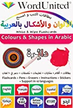 Colours and Shapes in Arabic: Write & Wipe Flashcards