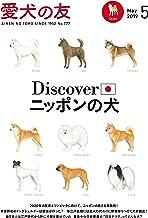 表紙: 愛犬の友 2019年 5月号   愛犬の友編集部