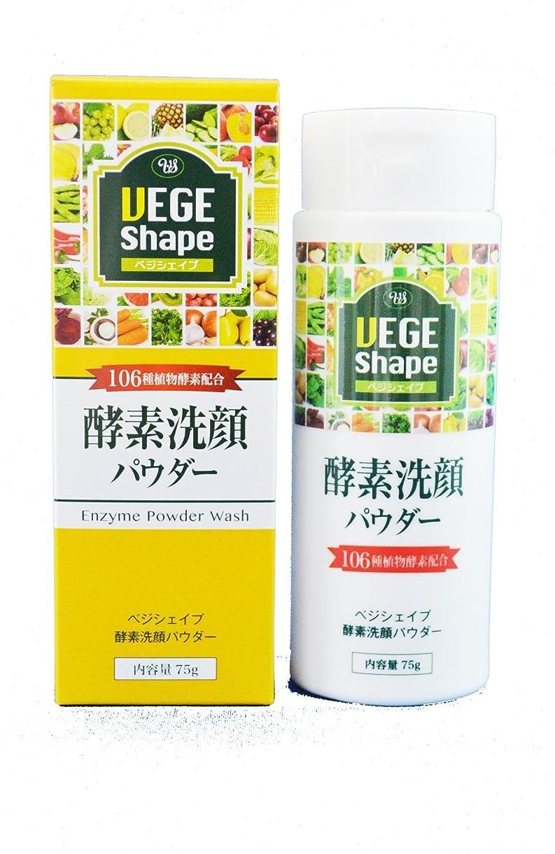 付属品提供革新VEGE Shape Powder Wash ベジシェイプ 洗顔パウダー 75g