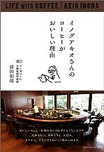 表紙: イノダアキオさんのコーヒーがおいしい理由 | 猪田彰郎