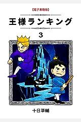 王様ランキング(3) (BLIC) Kindle版