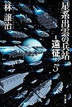 表紙: 星系出雲の兵站―遠征― 5 (ハヤカワ文庫JA)   林 譲治