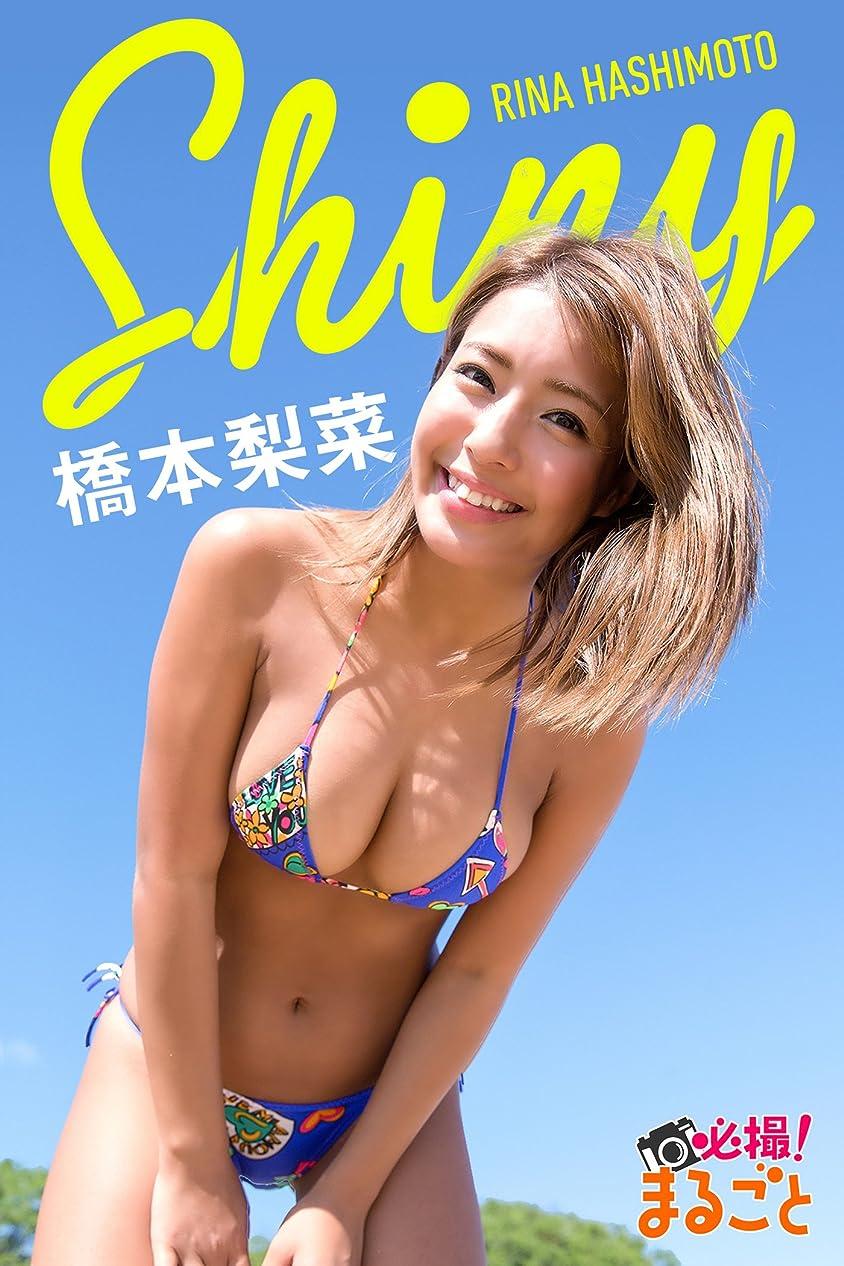 ドリンク無一文散文Shiny 橋本梨菜 必撮!まるごと☆