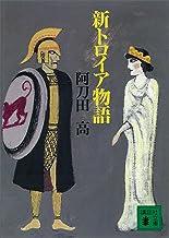 表紙: 新トロイア物語 (講談社文庫)   阿刀田高