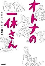 表紙: オトナの一休さん | NHKオトナの一休さん制作班