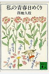 私の青春日めくり (講談社文庫) Kindle版