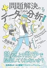 表紙: 新装版 問題解決のためのデータ分析   齋藤 健太