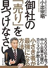 表紙: 御社の「売り」を見つけなさい! | 小出 宗昭