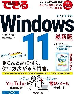 (限定小冊子・電話&メールサポート・無料電子版付)できるWindows 11 (できるシリーズ)