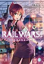 RAIL WARS! 1 日本國有鉄道公安隊 (Jノベルライト)