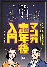 表紙: マンガ 定年後入門 (日本経済新聞出版)   石森プロ・シュガー佐藤
