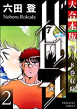 【大合本版】バロン (2) (ぶんか社コミックス)
