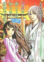 表紙: 鳥居の向こうは、知らない世界でした。 癒しの薬園と仙人の師匠 (バーズコミックス スペシャル) | 入江アズマ
