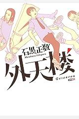 外天楼 (講談社コミックス) Kindle版