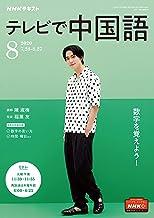 表紙: NHKテレビ テレビで中国語 2020年 8月号 [雑誌] (NHKテキスト)   NHK出版 日本放送協会