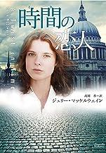 表紙: 時間の恋人 マグノリアロマンス | ジュリー マッケルウェイン