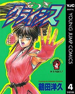 なつきクライシス 4 (ヤングジャンプコミックスDIGITAL)