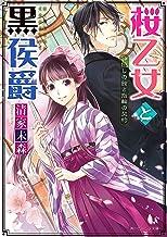 表紙: 桜乙女と黒侯爵 神隠しの館と指輪の契約 (角川ビーンズ文庫)   ねぎし きょうこ
