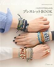 表紙: ハンドメイドでおしゃれな ブレスレットBOOK | 阪本敬子