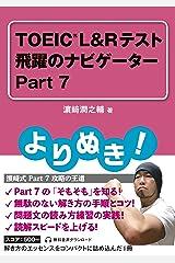 よりぬき! TOEIC®L&Rテスト 飛躍のナビゲーター Part 7 Kindle版