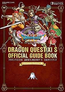 Nintendo Switch版 ドラゴンクエストXI 過ぎ去りし時を求めて S 公式ガイドブック (SE-MOOK)