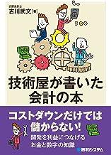 表紙: 技術屋が書いた会計の本 | 吉川武文