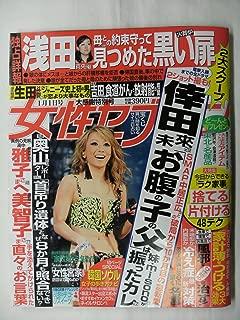 女性セブン 1月1日号 H23年12月15日発売