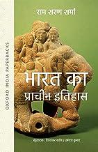 Bharat Ka Prachin Itihas By Ram Sharan Sharma