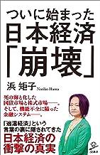 表紙: ついに始まった日本経済「崩壊」 (SB新書)   浜 矩子