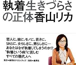 表紙: 執着 生きづらさの正体 (集英社クリエイティブ) | 香山リカ