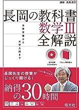 表紙: 長岡の教科書 数学III 全解説(音声DL付)   長岡亮介