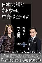表紙: 日本会議とネトウヨ、中身は空っぽ (幻冬舎plus+) | 菅野完