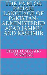 The Pa'ri or Pahari Language of Pakistan-Administered Azad Jammu and Kashmir (English Edition)