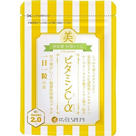 林原LSIサプリ ビタミンC -α (安定持続型 / 全5種の希少成分含有) ビタミンC誘導体 サプリメント 31粒入り [ 日本製/腸溶性特殊カプセル ] 美容